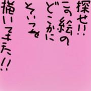 どうぶつ図鑑~パンサーカメレオン~