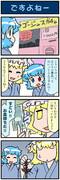 がんばれ小傘さん 2727