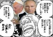 現実世界の四皇