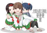 天領丸型三姉妹