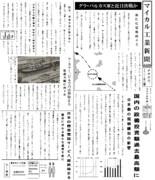 マイカル工業新聞(笑)