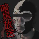 2018/05/28(月)開演:15:00暗黒放送 ヌマップ緊急会議放送