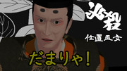 第10回東方ニコ童祭参加予定作品 【必殺 仕置巫女】より
