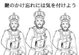 ホモと知るビザンツ帝国最後の皇帝~コンスタンティヌス11世