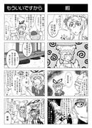 東方4こま漫画げきじょー⑳
