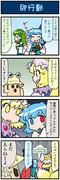 がんばれ小傘さん 2730