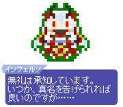 【ドット】アーチャー・インフェルノ