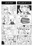 東方4こま漫画げきじょー(終)