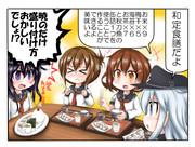 響先生【和定食膳】