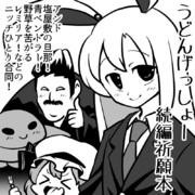 秋季例大祭5に参加できるかチャレンジ!