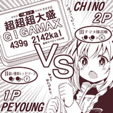 ペ●ング超超超大盛GIGAMAX vs チノ