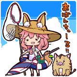 玉藻ちゃんサマー復刻記念!