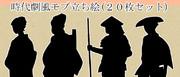 時代劇風モブNPC立ち絵【20枚セット】