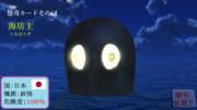 【怪奇カード-その64】海坊主(うみぼうず)