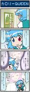 がんばれ小傘さん 2733