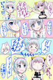 月ちゃんVSシロちゃん あいさつ合戦!