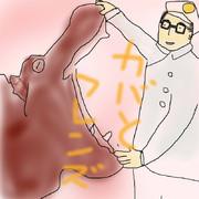 どうぶつ図鑑~カバとカバ園長~