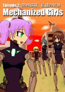 Mechanized Girls / Episode.2
