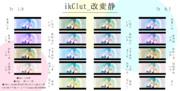 【MMEデータ配布】ikClut_改変 静