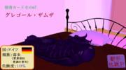 【怪奇カード-その67】グレゴール・ザムザ