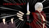 紅魔館の執事ダンテ #13「紅魔館の執事である証明」