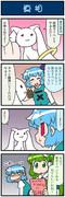 がんばれ小傘さん 2735