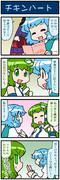 がんばれ小傘さん 2736