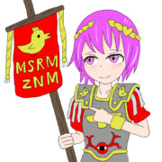 我が軍団を宣伝するMSRMZNM執政官