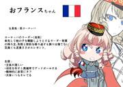おフランスちゃん(フランス)