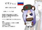 イワンちゃん(ロシア)