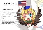 メリケンちゃん(アメリカ合衆国)