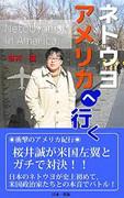 ネトウヨアメリカへ行く。