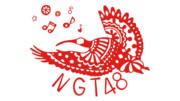 NGT48のトリ