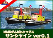 【MMDがんばれタッグス】サンシャイン ver.1【配布あり】