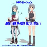 【MMD】スカートパタパタモーション(2種)v1.00【モーション配布】