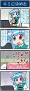 がんばれ小傘さん 2737