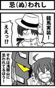忌(ぬ)われし