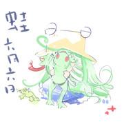 カエルの日