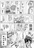 夜の女子会 6(刑執行なう)