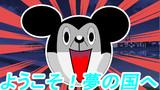 中国製ミ○キーマウス公開中
