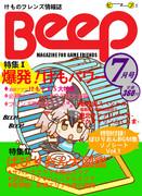 けものフレンズ情報誌「Beep!」