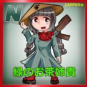 緑のお茶姉貴(ノーマル)