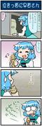 がんばれ小傘さん 2739