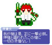 【ドット】神槍 李書文