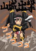 発進!!欠陥の最終兵器!