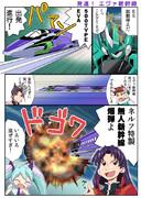エヴァ新幹線 発進!