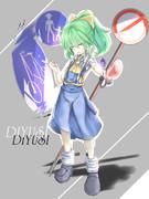 DIYUSI