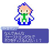 【ドット】ロマニ・アーキマン
