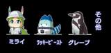 パワポケ風アニメけものフレンズ4
