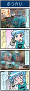 がんばれ小傘さん 2741